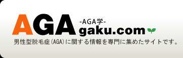 男のAGA専門サイト【AGA学】TOPへ